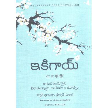 Ikigay Anandamayamaina Chirayushuku Jpaniyula Rahasyam