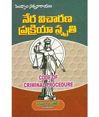 Criminal Procedure Code (Telugu)