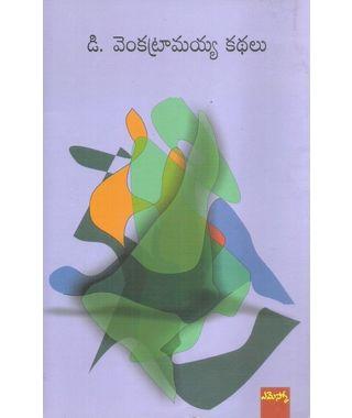 D Venkataramaiah Kadhalu
