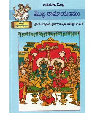 Molla Ramayanamu