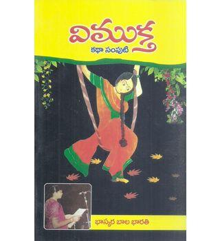 Vimuktha