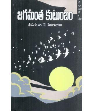 Jagamantha Kutumbam