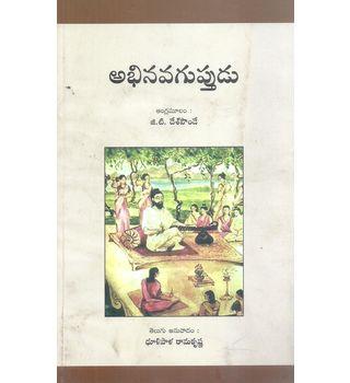 Abhinavaguptudu