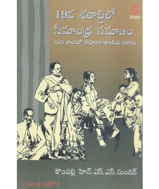 19 Va Sathabdilo Simandra Samajam