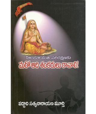 Maro Aadi Sankarulu Ravali