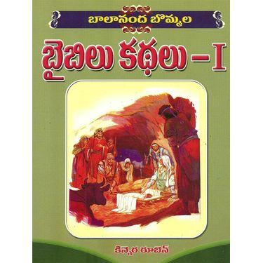 Balananda Bommala Bible Kadhalu