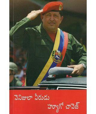 Venujula Veerudu Hugo Chavez