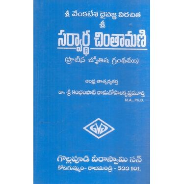 Sarvartha Chintamani
