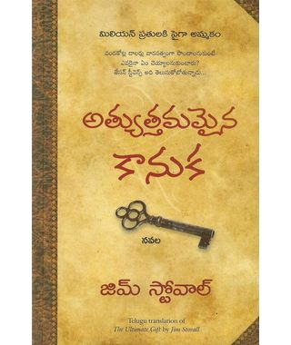 The Ulitimate Gift (Telugu)