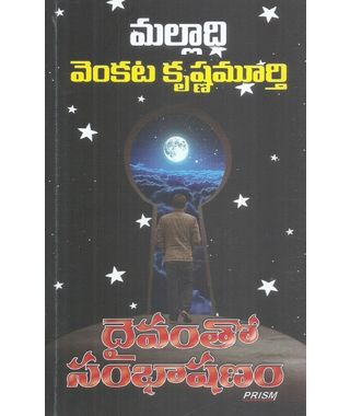 Daivamtho Sambhashanam