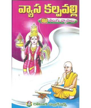 Vyasa Kalpavalli