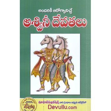 Andariki Ashvini Devathalu