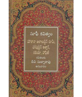 Sufi Kavitvam