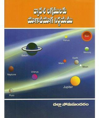 Dvadasha Lagnamulaku Yogaavayoga Nirnayamu
