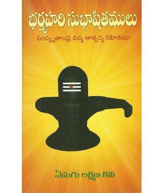 Bharthruhari Subhashithamulu