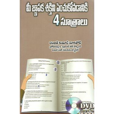 Mee Gnapakasakthini Penchukovadaniki 4 Sutralu
