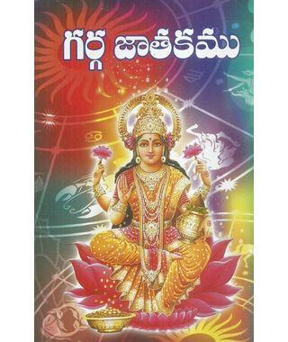 Garga Jathakamu
