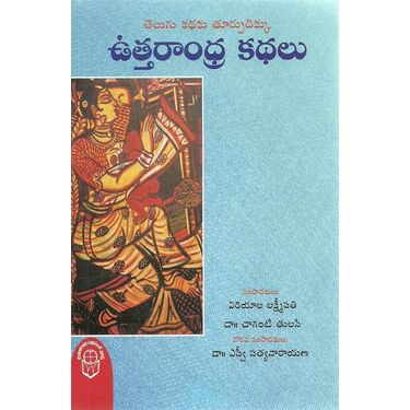 Uttarandhra Kathalu