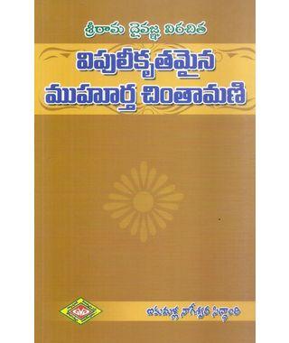 Sri Rama Daivajna Virachitha Vipulikruthamaina Muhurtha Chinthamani