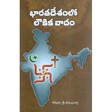 Bharatadesamlo Loukikavadam