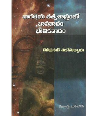 Bharatheeya Tathva Sastramlo Bhavavadam, Bhouthika Vadam