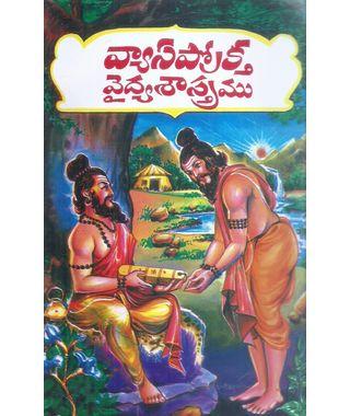 Vyasaproktha Vaidya Sastramu