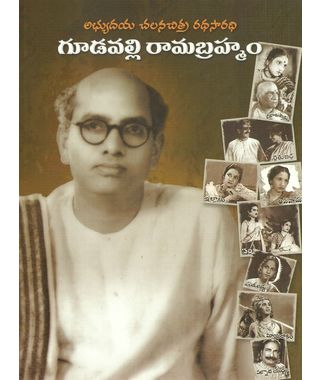 Gudavalli Ramabramham
