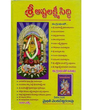 Sri Ashtalakshmi Siddi