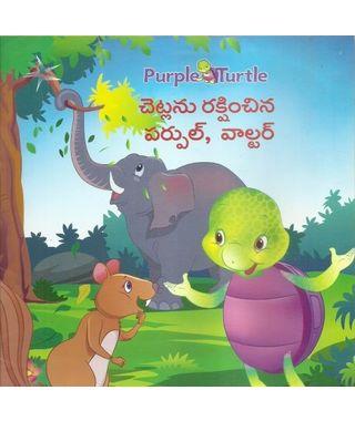 Purple Turtle- Chetlanu Rakshinchina Purple, Walter