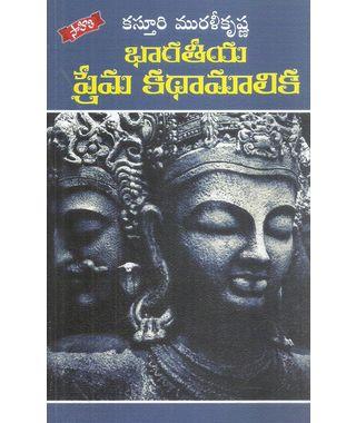 Bharatiya Prema Kathamalika