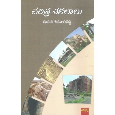 Charitra Sakalalu
