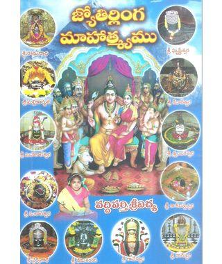 Jyothirlinga Mahatsyamu