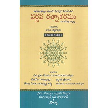 Varnana Ratnakaramu 15