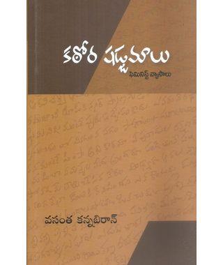 Kathora Shadjamalu