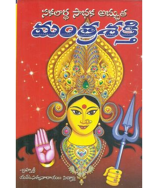 Mantra Sakthi