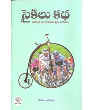 Cycle Katha