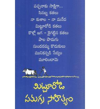 Mitturodi Samagra Sahityam