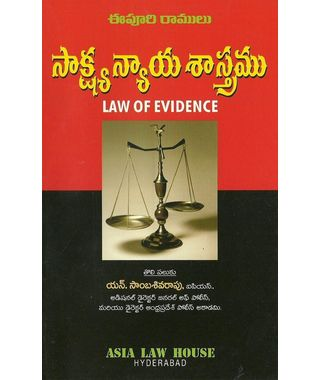 Law of Evidence(Telugu)