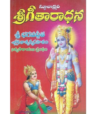 Srigeetharadhana