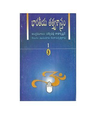 BharatheyaTatva Sastram Set
