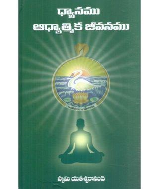 Dhyanamu Adhyatmika Jeevanamu