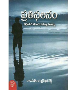 Prathiphalanam