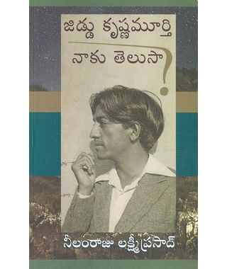 Jiddu Krishnamurthy Naku Telusa