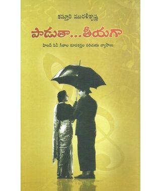 Paduthaa Theeyaga