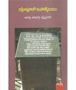 Dakshina Africalo Mahatmoodayam