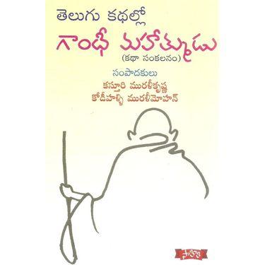 Telugu Kathallo Gandhi Mahatmudu