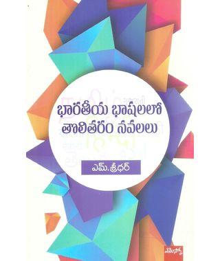 Bharatiya Bashalalo Tholi Tharam Navalalu