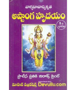 Astaanga Hrudayam (Book set- 4)
