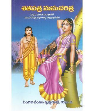 Shatapatra Manucharitra