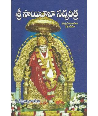 Sri Saibaba Saccharitra
